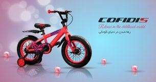 دوچرخه کافیدیس